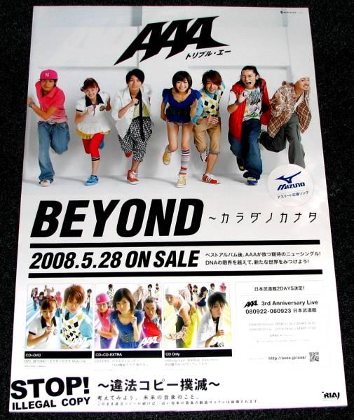 2B AAA トリプルエー/BEYOND 告知ポスター