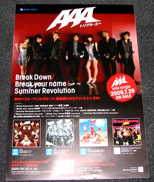 2B AAA トリプルエー/Break Down 告知ポスター