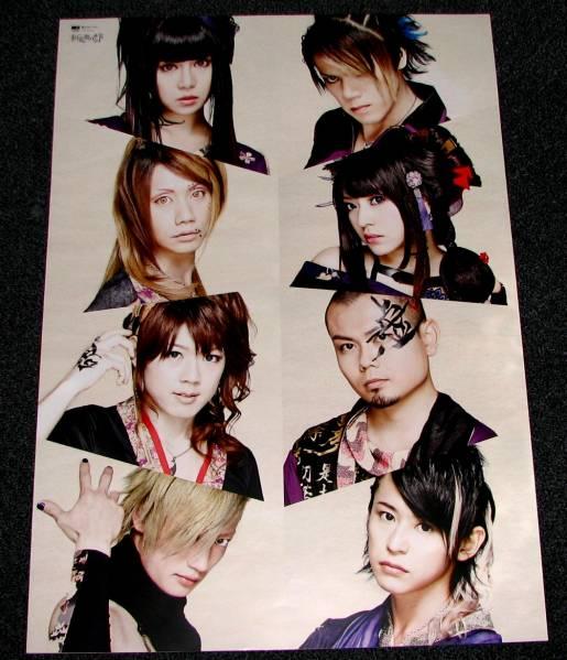 1B 和楽器バンド/華火 非売品ポスター D