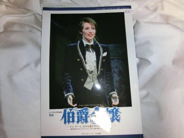 宝塚雪組 ル・サンク 「伯爵令嬢」