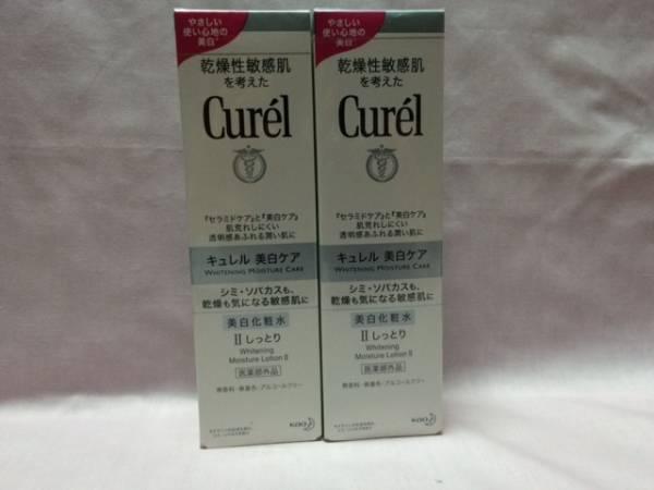 ★送料0円キュレル美白化粧水Ⅱ2本セット