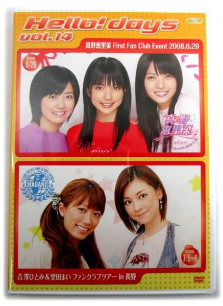 DVD「Hello! days vol.14」真野恵里菜/吉澤ひとみ/里田まい