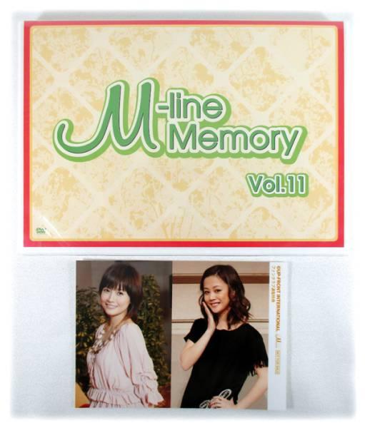 新品DVD「M-line Memory Vol.11」安倍なつみ/新垣里沙