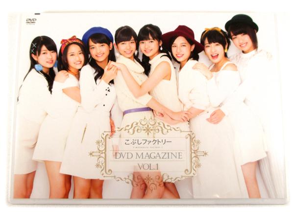 DVD「こぶしファクトリー DVDマガジン VOL.1」DVD MAGAZINE