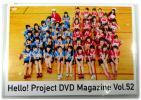 2枚組DVD「Hello!Project DVD MAGAZINE Vol.52」DVDマガジン モーニング娘。アンジュルム カントリー・ガールズ こぶしファクトリー つばき