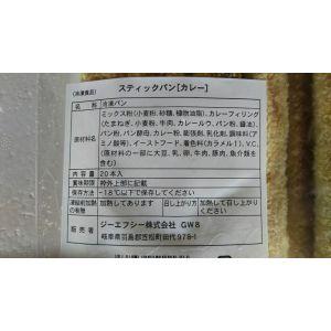 揚げ物 カレーパン(スティックパンカレー)20本x20P(P1260円)業務用_画像2
