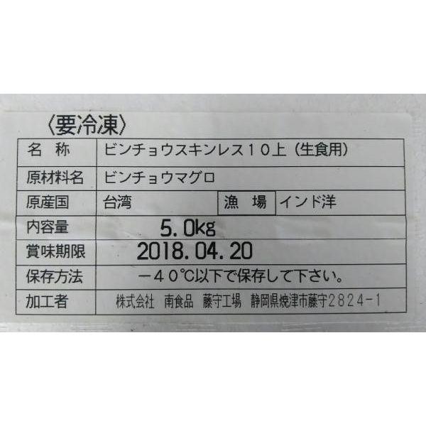 刺身用 ビンチョウマグロ10上 10kg(kg2300円)選別品 脂のノリ最高です。_画像2