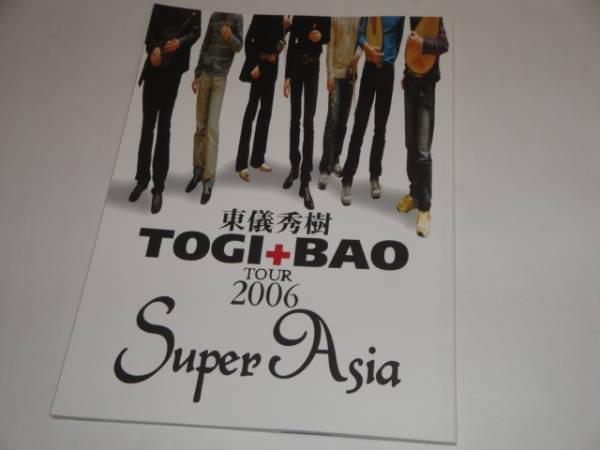 即決 東儀秀樹(TOGI+BAO)ツアーパンフ【TOUR 2006 Super Asia】