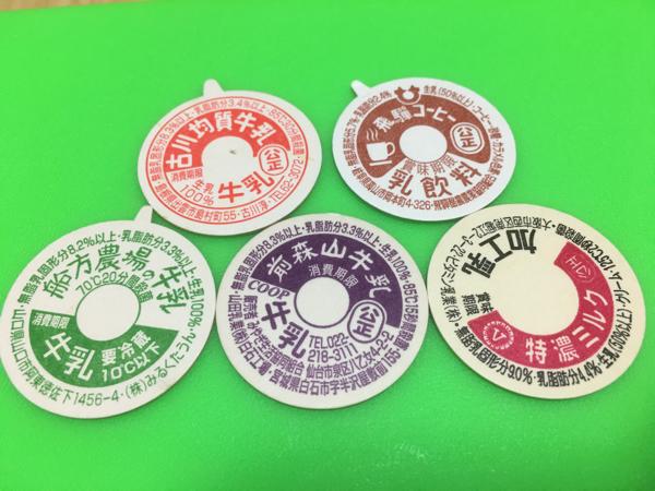牛乳キャップ ふた no.18_画像2