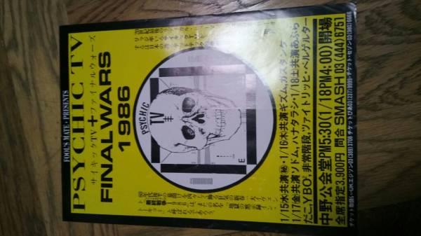 激レア Psychic TV 1986 日本公演チラシ GISM GA STUNK ソドム ハナタラシ あぶらだこ 非常階段
