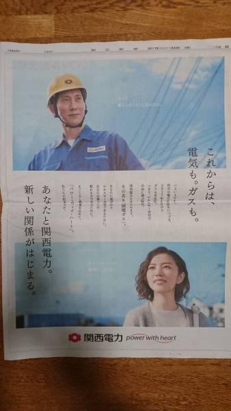 佐々木蔵之介 関西電力 朝日新聞広告1/29