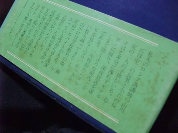 後藤明生 「夢と夢の間」 小説 装画= 加山又造_画像2