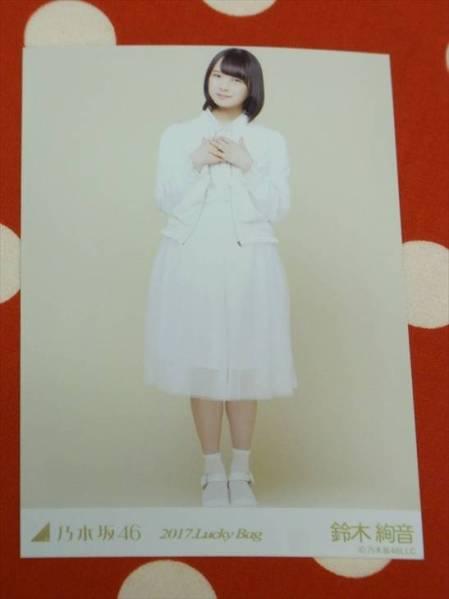 鈴木絢音 web限定 2017.LuckyBag 福袋 ヒキ