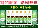 ☆NATUCENTRO社の高級グリーンプロポリス6本セット★送料無料