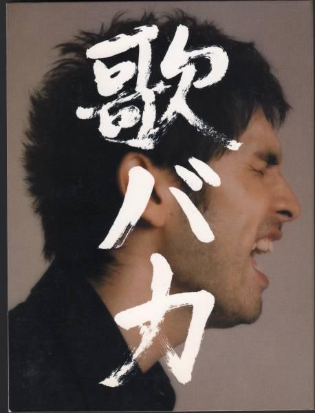 平井堅 『歌バカ』 CD2枚+DVD1枚 Single Collection '95-'05 ライブグッズの画像