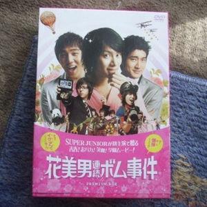 SUPERJUNIOR DVD3枚組「花美男連続ボム事件」 初回限定 ライブグッズの画像