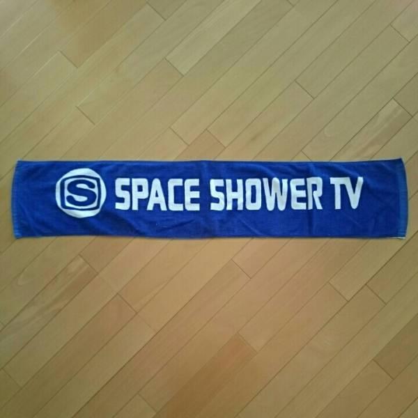 非売品:SPACE SHOWER TV/スペースシャワーTV - マフラータオル(ネイビー)