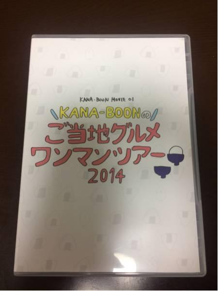 KANA-BOON ご当地グルメワンマンツアー どうでもいいオマケ付 ライブグッズの画像