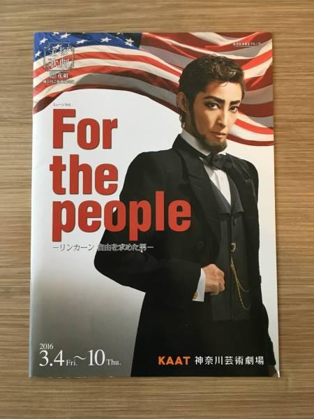 宝塚花組KAAT 「For the people」リンカーン自由を求めた男 公演プログラム中古