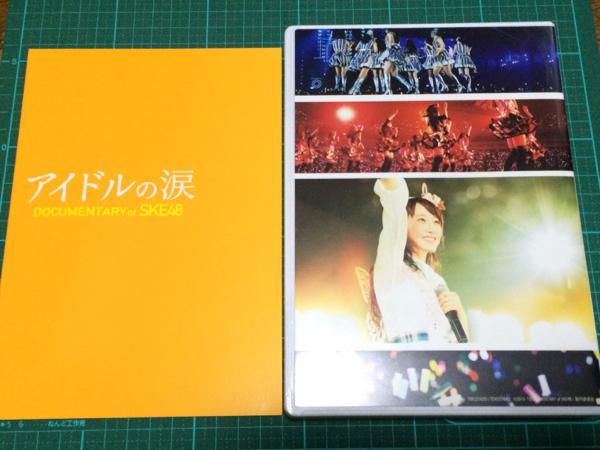 アイドルの涙 DOCUMENTARY of SKE48 Blu-ray