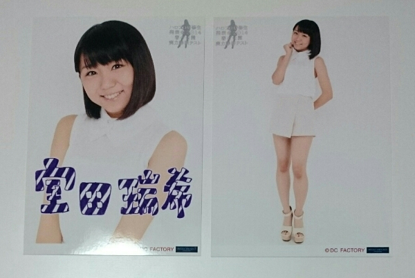 ハロプロ研修生 春の実力診断テスト 写真 室田瑞希 2L ライブグッズの画像