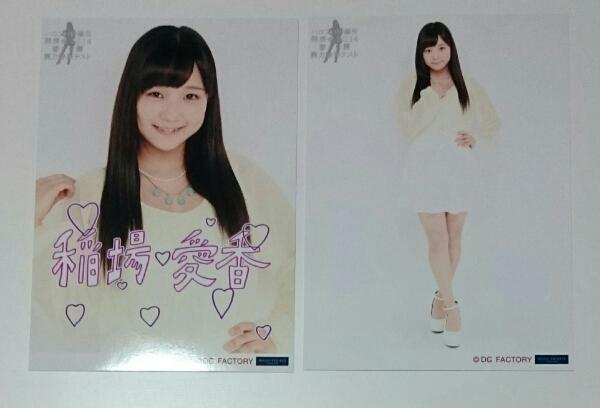ハロプロ研修生 春の実力診断テスト 写真 稲場愛香 2L ライブグッズの画像