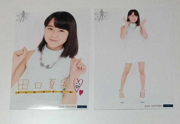 ハロプロ研修生 春の実力診断テスト 写真 田口夏実 2L ライブグッズの画像