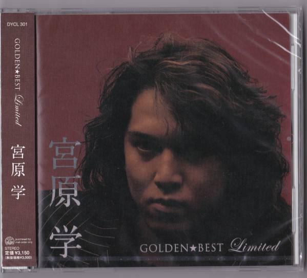 即決【未開封 新品】 CD ■ 宮原学 ■ GOLDEN☆BEST limited 宮原 学ベスト_画像1