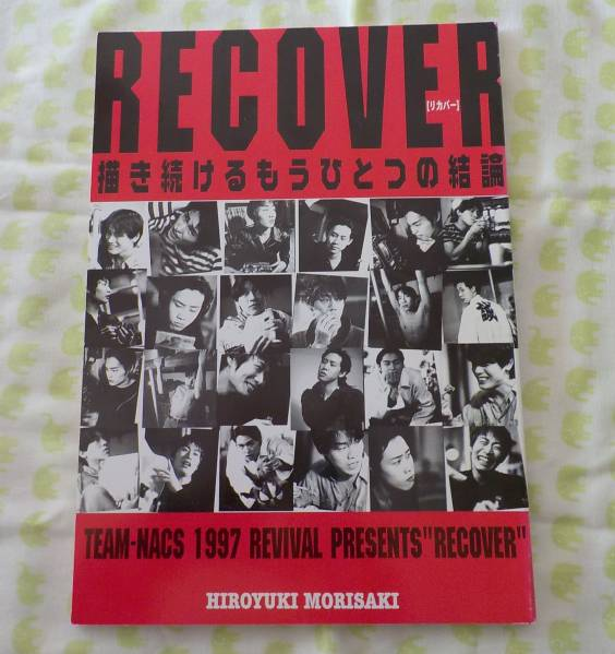 TEAM NACS♪ 舞台「RECOVER」台本 大泉洋 安田顕 森崎博之