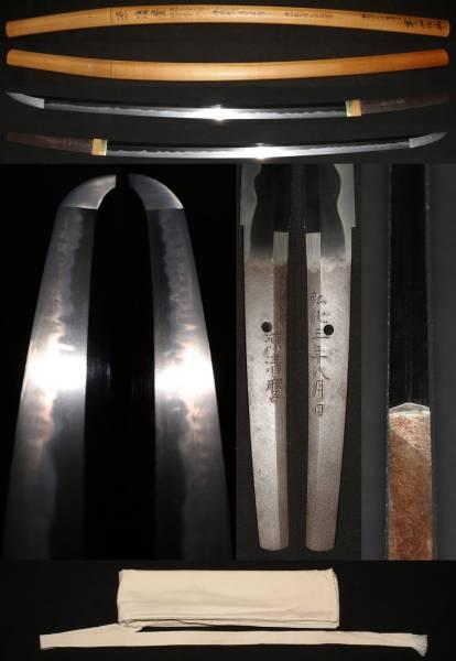 最上作相伝大傑作 源清麿 松代藩矢沢家旧蔵 正真特別貴重刀剣