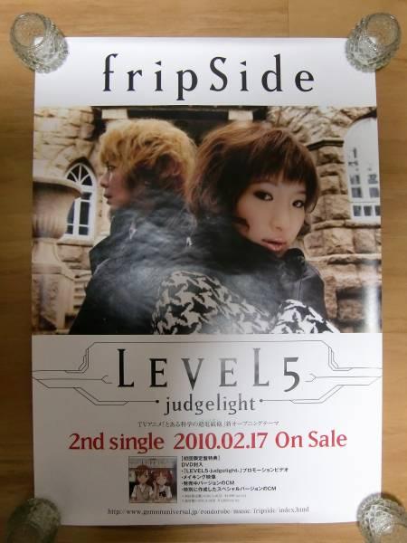 flipside【LEVEL5】店頭用非売品ポスター とある科学の超電磁砲
