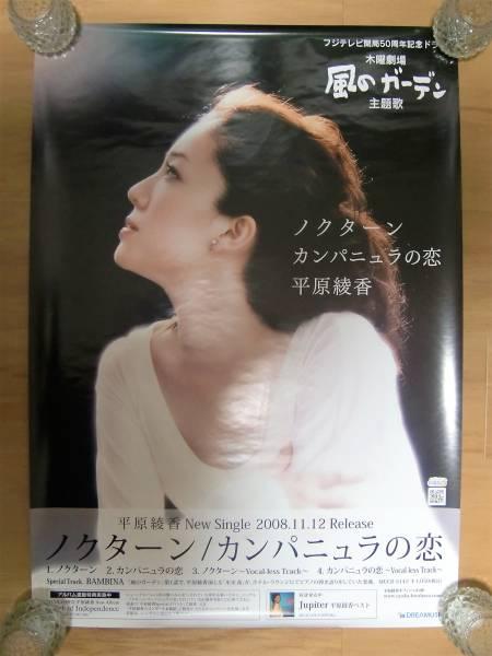 平原綾香【ノクターン】店頭用非売品ポスター 風のガーデン