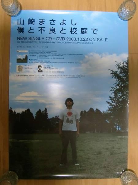 山崎まさよし【僕と不良と校庭で】店頭用非売品B2ポスター