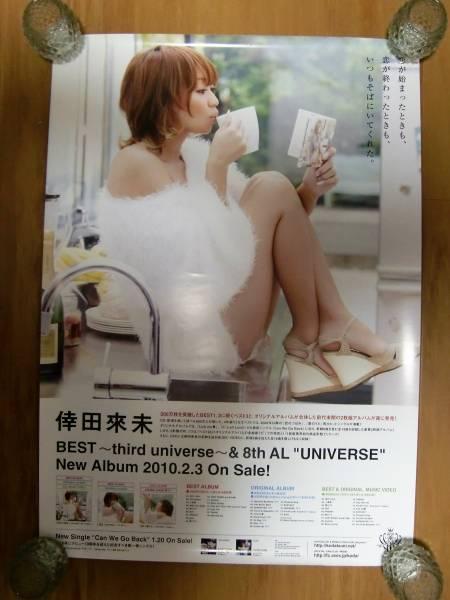 倖田來未【BEST third universe~&8th AL UNIVERSE】店頭告知用非売品ポスター
