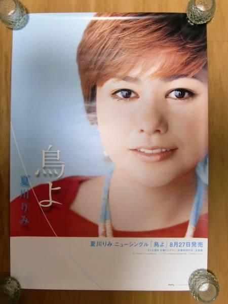 夏川りみ【鳥よ】店頭告知用非売品ポスター