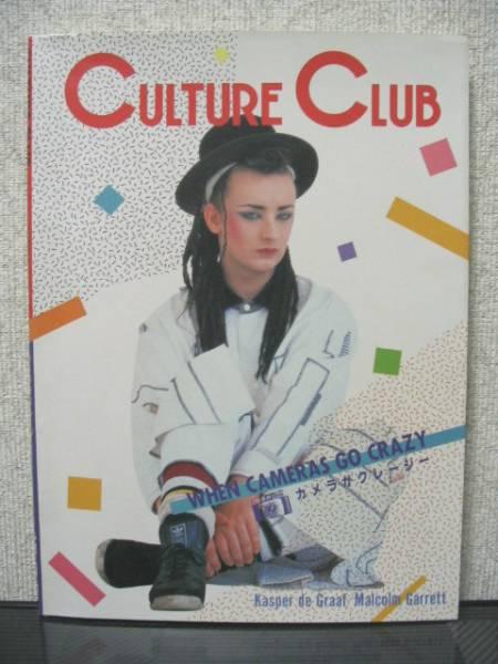 写真集 カメラがクレージー カルチャークラブ ボーイジョージ Culture Club Boy George カメラがクレイジー