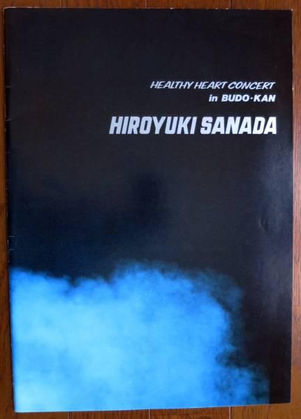 真田広之◆1982年武道館コンサートツアーパンフレット◆HEALTHY HEART CONCERT