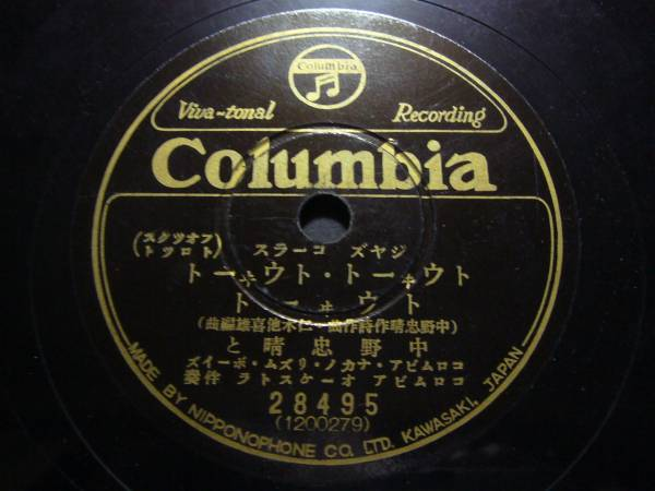 ■SP盤レコード■ホ152(B)ジャズ中野忠晴トーヰウト・トーヰウト_両面とも良好です。