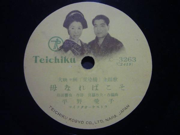 ■SP盤レコード■ハ688(B) 平野愛子 母なればこそ 竹山逸郎_画像1