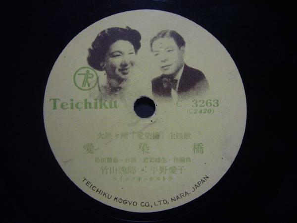 ■SP盤レコード■ハ688(B) 平野愛子 母なればこそ 竹山逸郎_良好です。