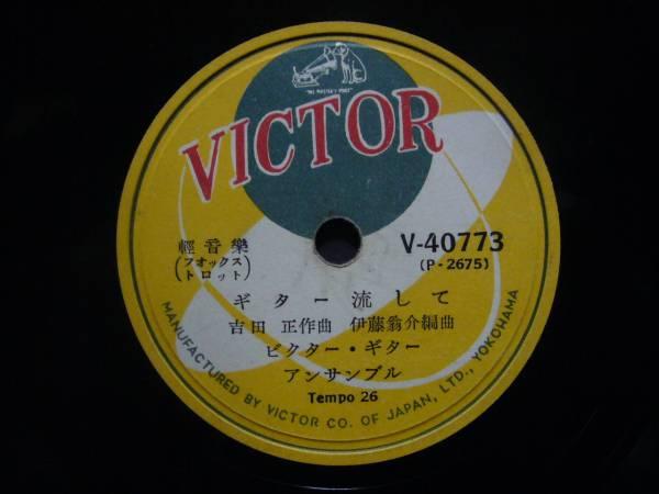 ■SP盤レコード■ホ205(A) 軽音楽 さすらひの旅路 ギター流して_画像2