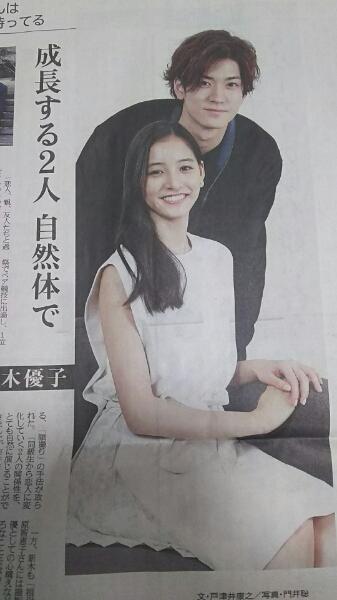 中島裕翔★僕らのごはんは明日で待ってる★産経新聞1/6