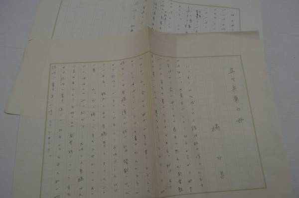 L440■橘外男 直筆肉筆 草稿「立て兵庫の母」2枚完
