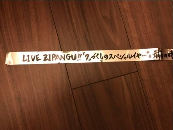 水樹奈々LIVE ZIPANGU 2017テープ