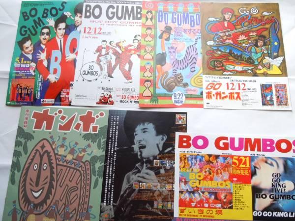 チラシ,冊子セット!!BO GUMBOS/ボ・ガンボス☆どんと!!