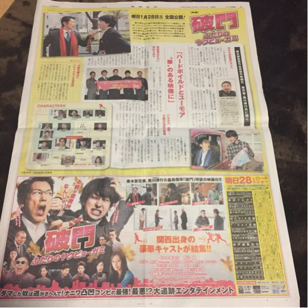 産経新聞☆佐々木蔵之介 横山裕 破門☆1/28切り抜き