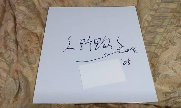 矢野顕子 直筆色紙★スーパーフォークソング ピアノが愛した女