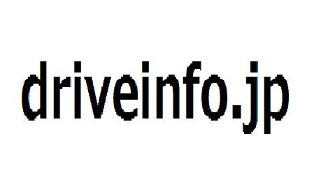 driveinfo.jp ドメイン譲渡します_画像1