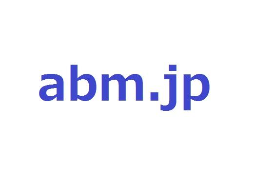 abm.jp ドメイン譲渡します_画像1