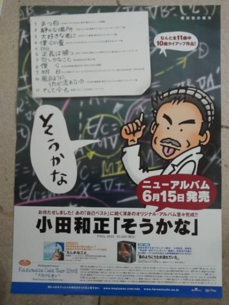 貴重!!ポスター 小田和正 そうかな コンサートグッズの画像